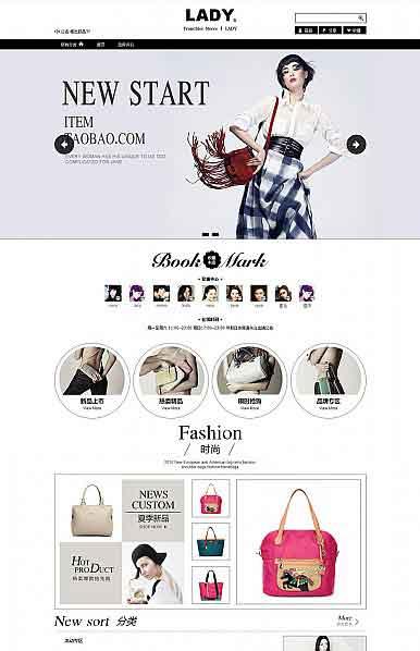 女鞋包类行业专用旺铺专业版模板
