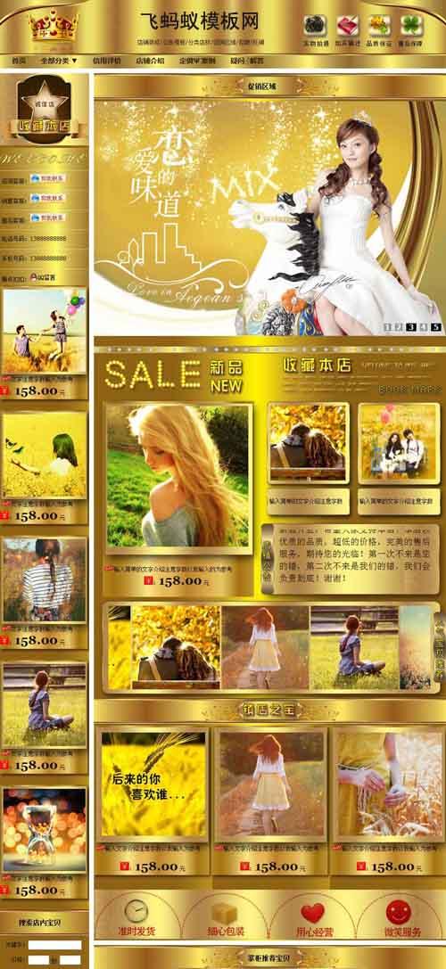 淘宝基础版金黄色时尚系列全套免费模板