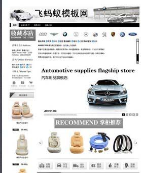 淘宝基础版黑白灰三色汽车行业全套免费模板