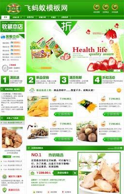 淘宝基础版绿色食品保健行业全套免费模板