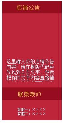 红色淘宝装修模板左侧店铺公告模板代码素材