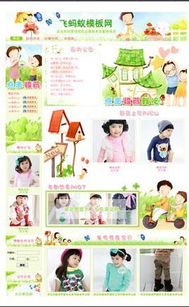 卡通绿色童装通用类店铺装修淘宝店铺基础版免费模板