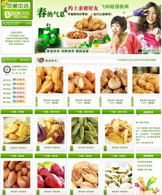 绿色保健食品通用类淘宝店铺装修基础版免费模板