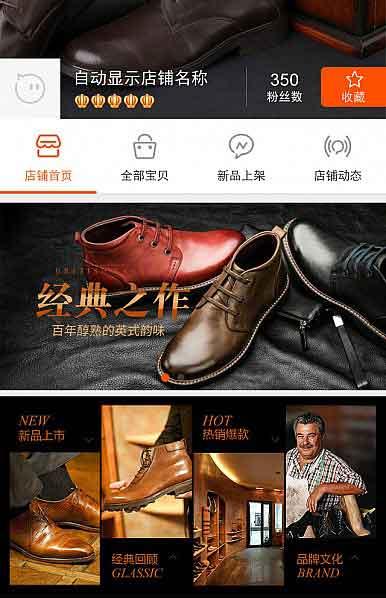 淘宝棕黑色,男鞋、皮鞋、皮具类旺铺手机无线端模板