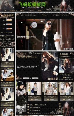 黑色女装通用类淘宝店铺装修基础版免费模板