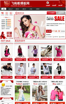 大气红色女装通用类淘宝店铺装修基础版免费模板