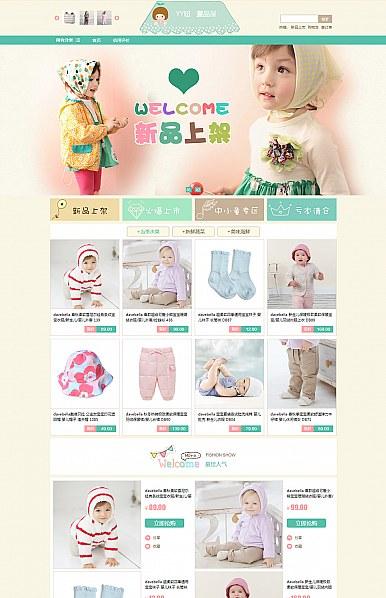 闪靓童年-童装、儿童玩具、母婴行业通用旺铺专业版模板