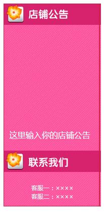 粉红色淘宝基础版店铺左侧装修公告模板代码素材