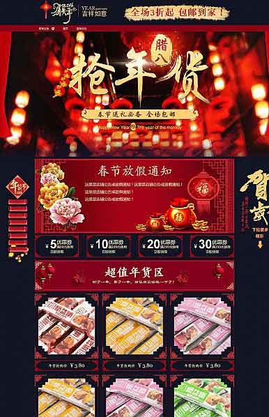 淘宝猴年吉祥年货节春节全行业通用专用旺铺专业版店铺装修模板