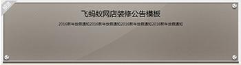 950高贵典雅精致纹理亚克力玻璃质感滚动特效女装鞋包通用免费淘宝店铺装修店铺公告代码模板