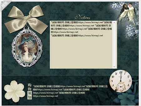 750暗绿高贵浪漫复古风格镜子钟表女装鞋包通用免费淘宝店铺装修公告代码模板