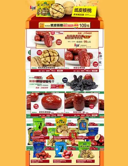 淘宝食品类目行业通用首页PSD素材模板免费下载