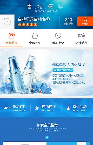 雪域精华-蓝色冷艳化妆美容、香水等行业专用手机无线端模板