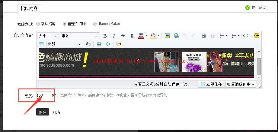 基础版全屏店招教程01.jpg