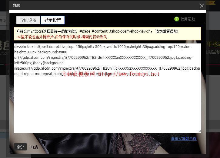 基础版全屏店招教程02.jpg