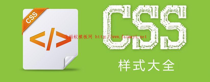 淘宝装修导航条颜色设置淘宝导航CSS代码大全教程【2】