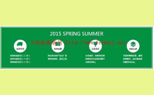 绿色清新950自定义淘宝店铺尾页底部装修代码模板