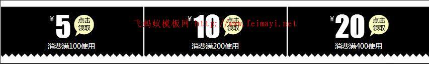 淘宝专业版旺铺常用模板950优惠券模板黑色免费下载