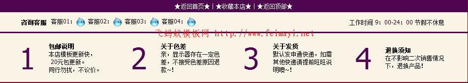 淘宝专业版旺铺淘宝尾部模板装修代码页尾css自定义代码模板紫色