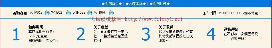 淘宝专业版旺铺淘宝尾部模板装修代码页尾css自定义代码模板蓝色