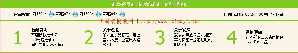淘宝专业版旺铺淘宝尾部模板装修代码页尾css自定义代码模板绿色