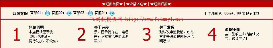 淘宝专业版旺铺淘宝尾部模板装修代码页尾css自定义代码模板红色