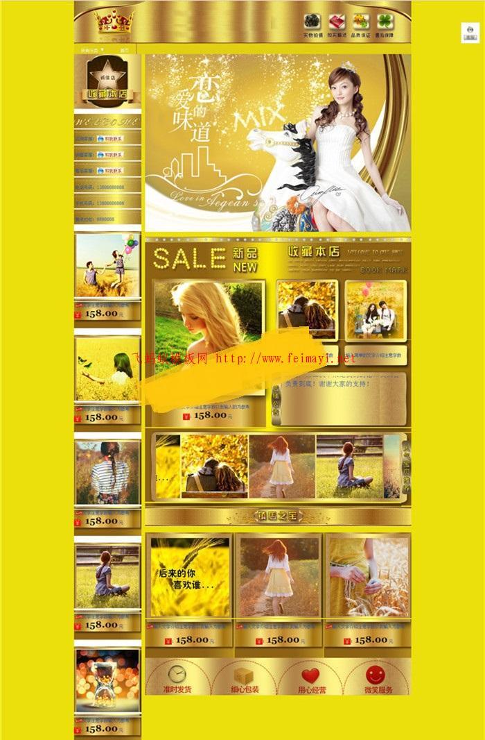 金黄色淘宝女装基础版店铺装修免费模板自带轮播图代码模板