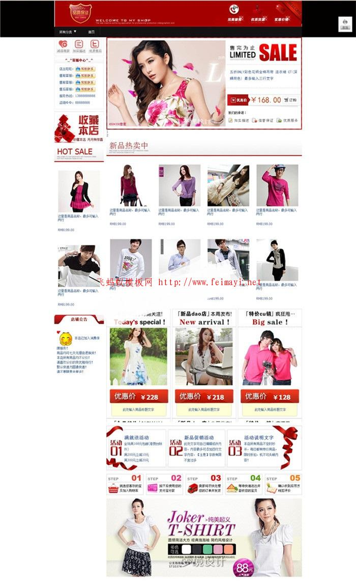2017红色淘宝女装基础版店铺装修免费模板自带轮播图代码模板