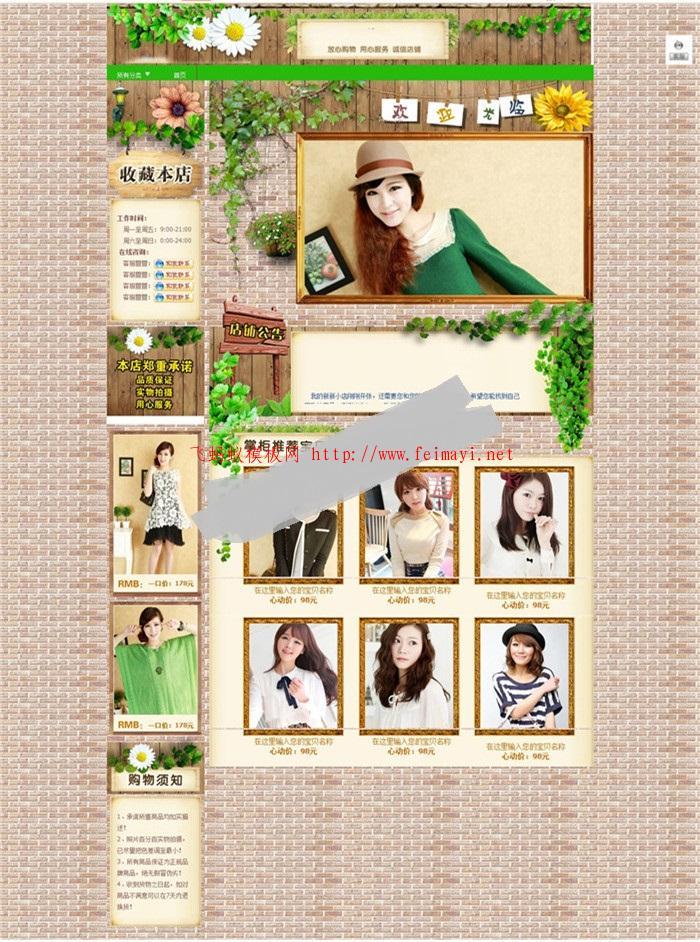 2017绿色淘宝女装基础版店铺装修免费模板自带轮播图代码模板