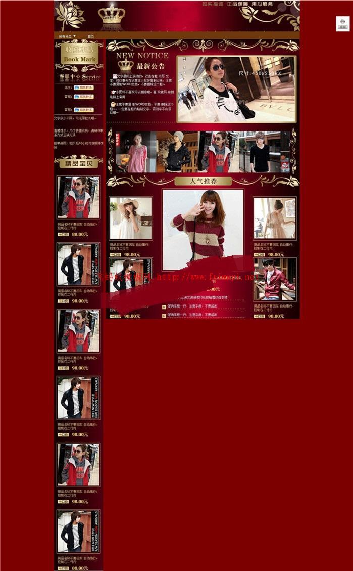 2017深红色淘宝女装基础版店铺装修免费模板自带轮播图代码模板
