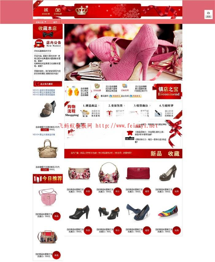 新款粉红色淘宝女装基础版店铺装修免费模板自带轮播图代码模板
