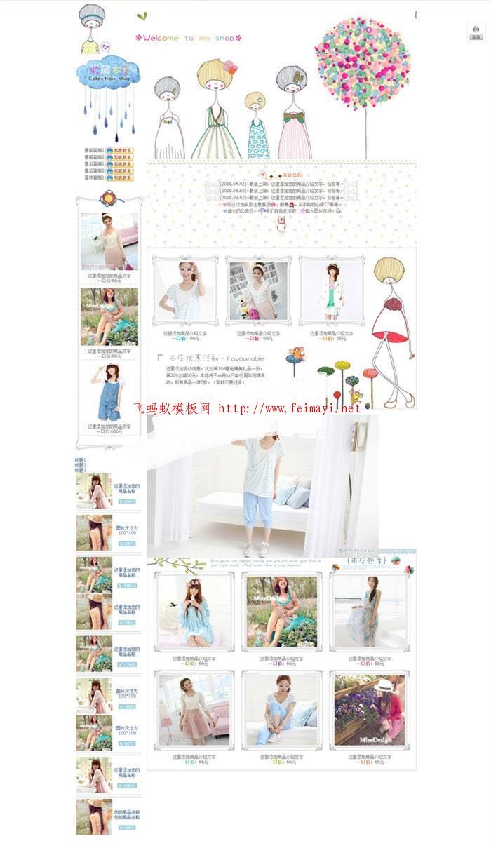 卡通系列粉红色淘宝女装基础版店铺装修免费模板自带轮播图代码模板