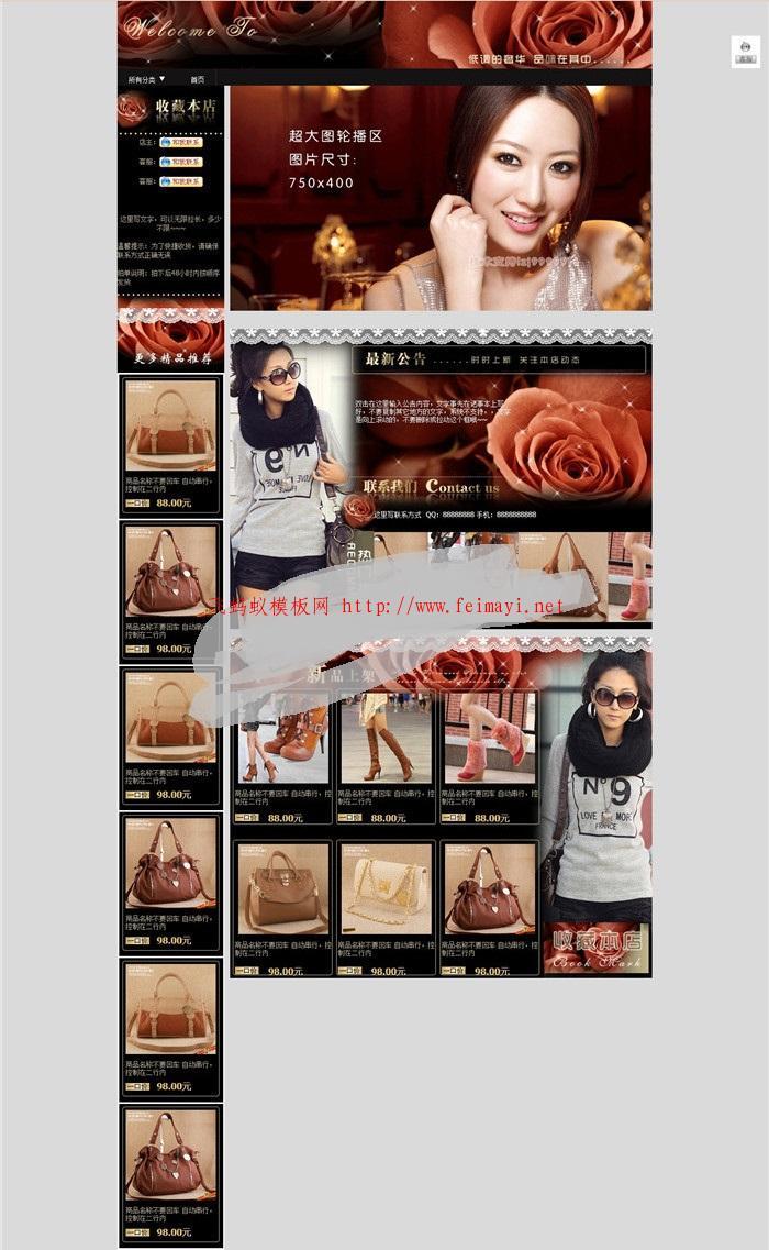 2018黑色系列淘宝女装基础版店铺装修免费模板自带轮播图代码模板