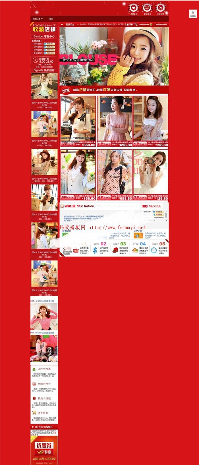 深红色系列淘宝女装基础版店铺装修免费模板自带轮播图代码模板