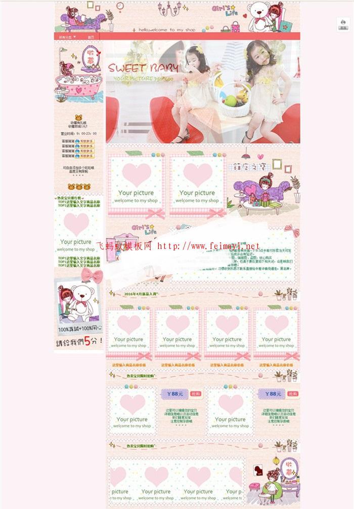 粉红色系列淘宝女装基础版店铺装修免费模板自带轮播图代码模板