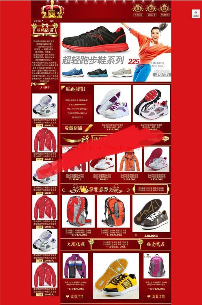 红色系列淘宝女装基础版店铺装修免费模板自带轮播图代码模板