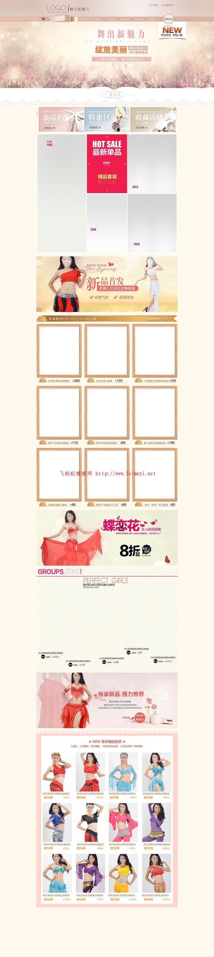 2018粉色系列淘宝首页女装psd行业通用PSD素材女装模板免费下载