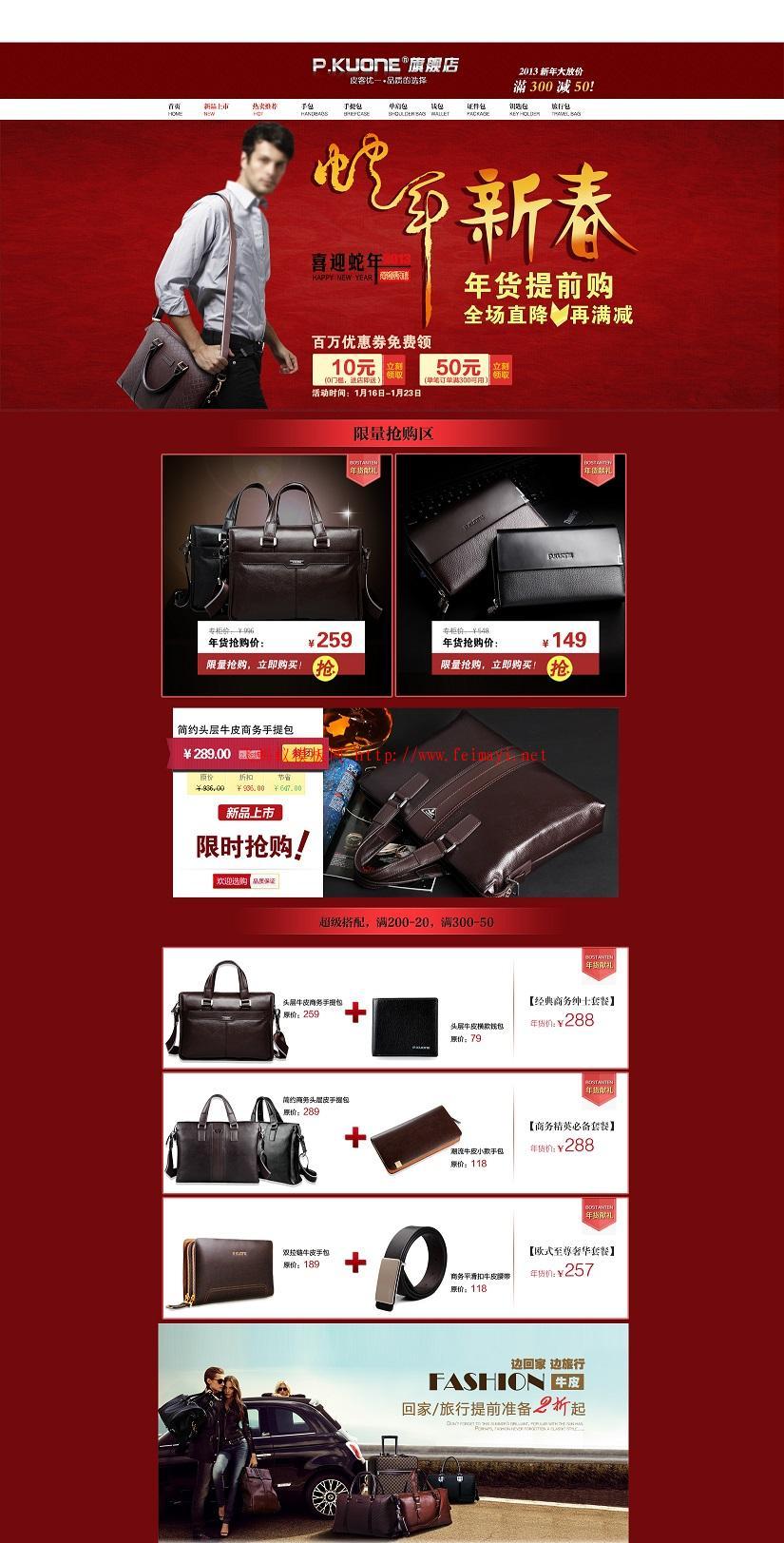 新春红色系列淘宝首页男女包箱包psd行业通用PSD素材男女包箱包模板免费下载