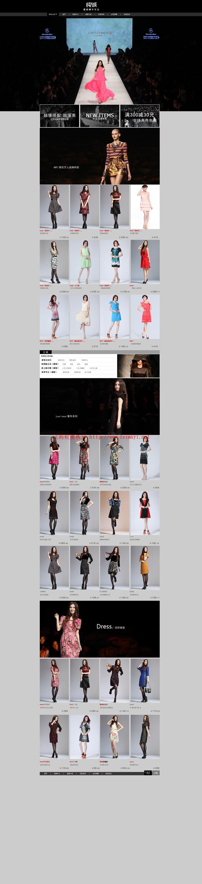 黑色系列淘宝首页女装psd行业通用PSD素材女装模板免费下载