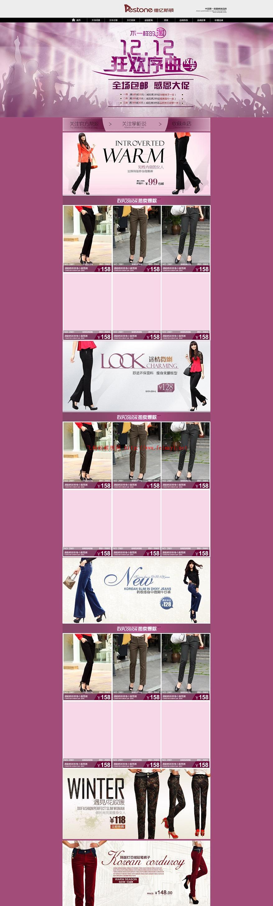双十二节日紫色系列淘宝首页女装psd行业通用PSD素材女装模板免费下载
