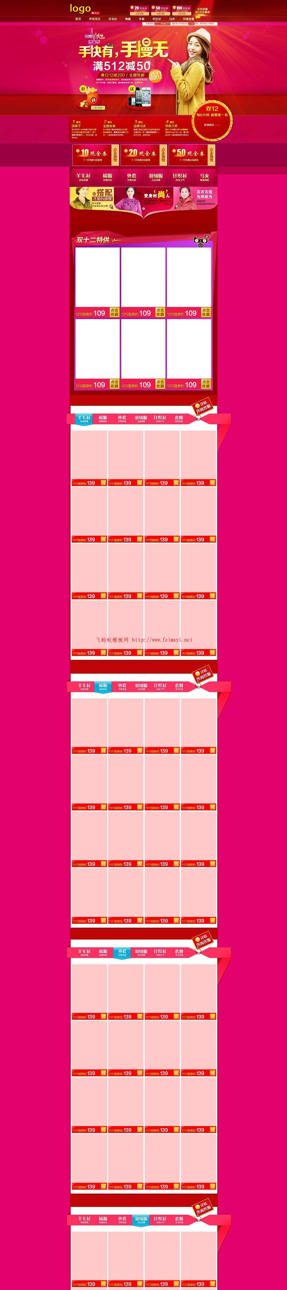 全屏红色淘宝首页女装psd行业通用PSD素材女装模板免费下载