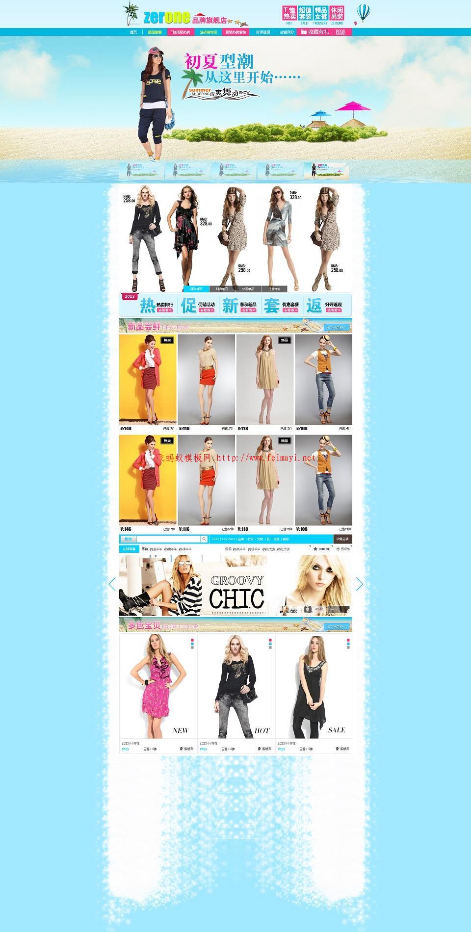 全屏蓝色大气淘宝首页女装psd行业通用PSD素材女装模板免费下载