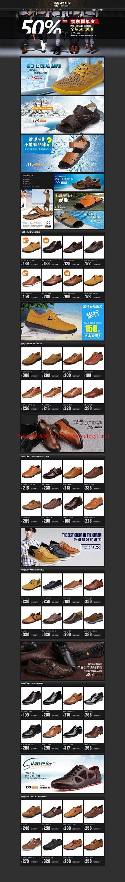 2018黑色淘宝首页童鞋psd行业通用PSD素材鞋子模板免费下载
