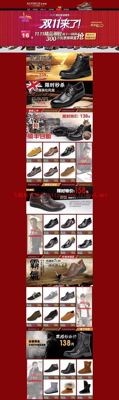 2018红色淘宝首页童鞋psd行业通用PSD素材鞋子模板免费下载