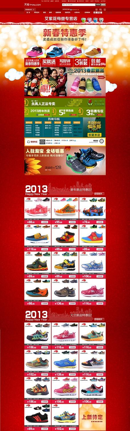 2018红色大气淘宝首页童鞋psd行业通用PSD素材鞋子模板免费下载