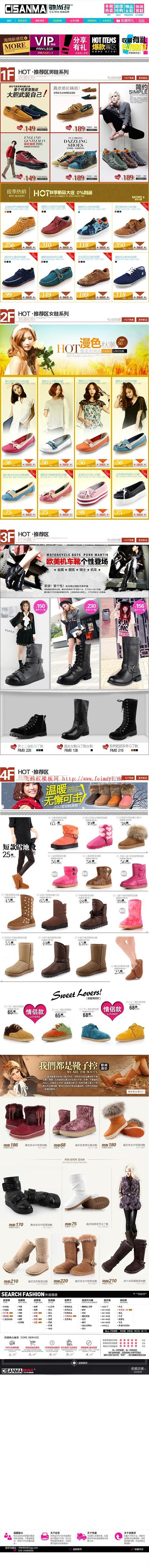 2018大气淘宝首页女鞋psd行业通用PSD素材鞋子模板免费下载