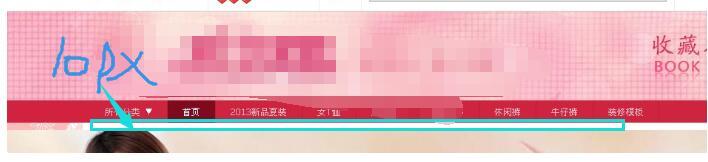 【推荐教程】淘宝基础版店铺全屏海报与导航条之间10PX(像素)的间隙如何去掉?