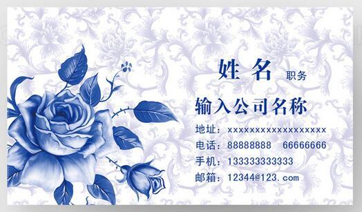 中国风蓝色经典青花瓷名片【可直接编辑文字】