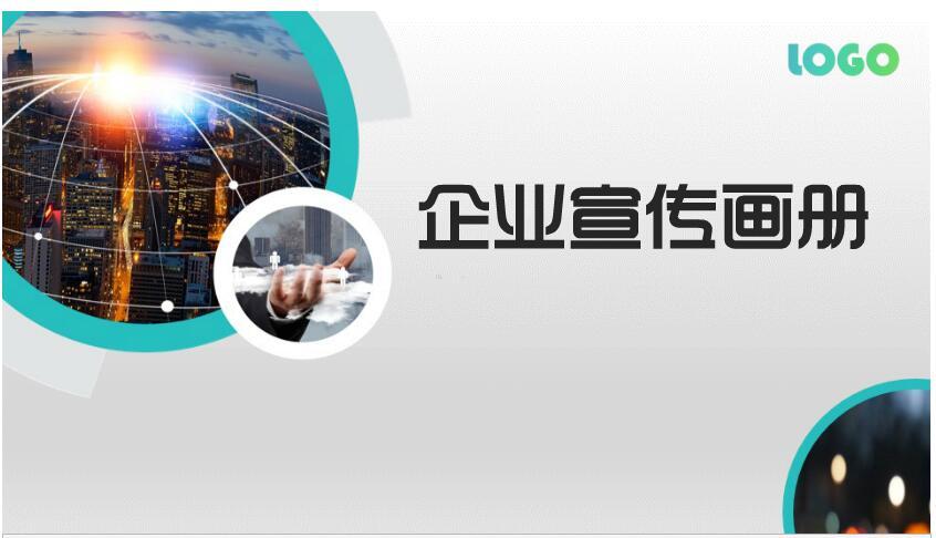 蓝绿商务风公司介绍企业画册大气产品宣传画册介绍通用PPT模板【可直接编辑文字】