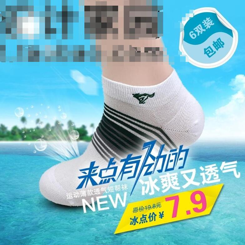 袜子类目精选淘宝宝贝主图背景模板PSD素材免费下载